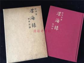 """《漂海录》又名《锦南先生漂海录》1册全,是15世纪朝鲜人崔溥用汉文撰写的中国见闻录,记述明弘治初年社会景象,堪称""""摹写中原之巨笔"""",有着重要的文献价值和学术价值。崔著对于研究我国明代政制、海防、司法、运河、交通、城市、地志、民俗以及两国关系等,提供了我国史籍不载或未悉的资料。第一编为韩语译文,第二编为汉文朝鲜刻本影印。"""