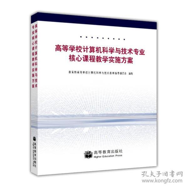 9787040278125高等学校计算机科学与技术专业核心课程教学实施方案