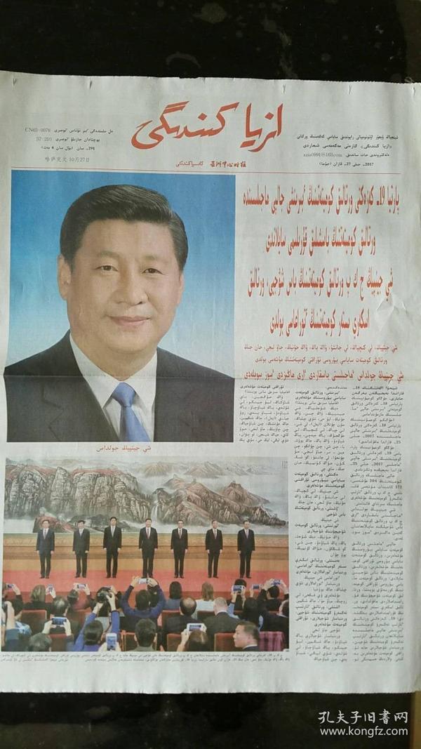亚洲中心时报(哈萨克文)  2017年10月27日(习近平出席军队领导干部会议并发表重要讲话强调)