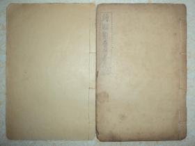 【【稀见民国宝卷】、《绘图刘香女宝卷》、上下两卷、两册一套全、绘图绣像两幅  少见