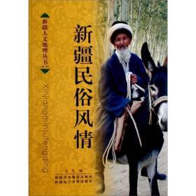 H-天山传奇系列:新疆民俗风情