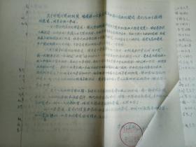 【文革精品大字报布告通告】天津市合成化学厂现行奖惩制度解释   大8开  见图