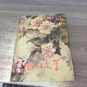 湘江文学1984年第3期