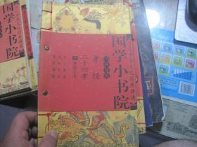 少儿中华文化诵读:国学小书院 CD诵读版《孝经 二十四孝》【附CD】