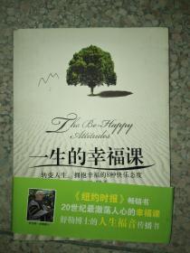 正版图书一生的幸福课9787800808029