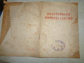 高举毛泽东思想伟大红旗 积极参加社会主义文化大革命