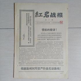 红岩战报(第一期)