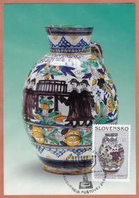 斯洛伐克1999年【16世纪塞涅卡出土_彩绘陶壶】极限片 陶瓷专题极限片