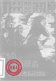 打出幽灵塔-1931年版-(复印本)-文艺创作丛书