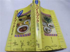 原版日本日文书 料理上手のスパイスブツク 武政三男 株式会社讲谈社 1987年8月 32开软精装