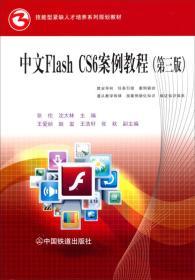中文Flash CS6案例教程(第三版)/技能型紧缺人才培养系列规划教材