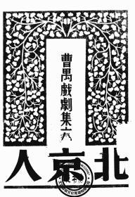 北京人-1942年版-(复印本)-曹禺戏剧集