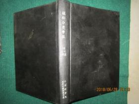植物分类学报 第7卷 1958年(1-----4期)