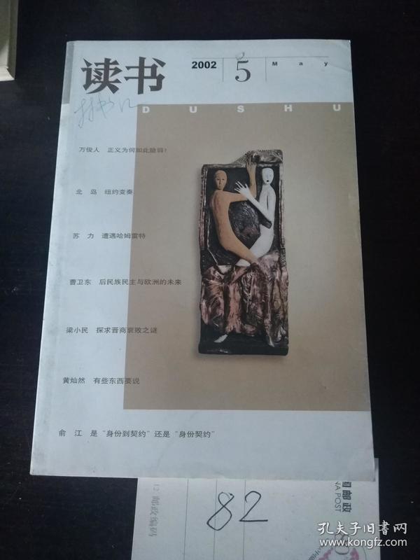 读书2002年第5期