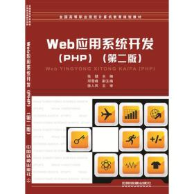 Web Application System Development (PHP) (Second Edition)
