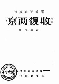 收复两京-1947年版-(复印本)-新编平剧丛刊
