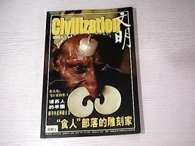 文明2005年4月【总第41期】