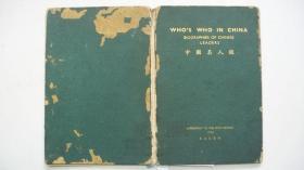 1940年上海**评论报社编印《中国名人录》(外文版印精装本)(附毛林朱周蒋等影照)