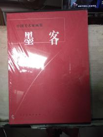 中国美术家画集 :墨客(未拆塑封)