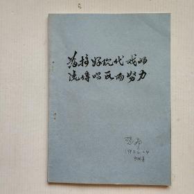 《为搞好现代戏的流传唱段而努力》1983年16开油印本 著名评剧音乐家贺飞先生著作