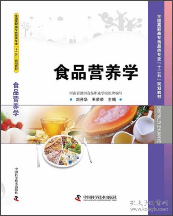 """全国高职高专食品类专业""""十二五""""规划教材:食品营养学"""