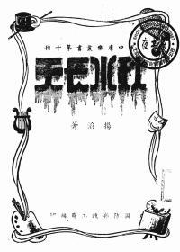 秋水长天-1948年版-(复印本)-军中康乐丛书