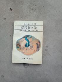 商君书全译 一版一印