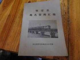 怀安县地名资料汇编