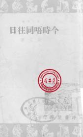 今时唔同往日-1948年版-(复印本)-万人丛书