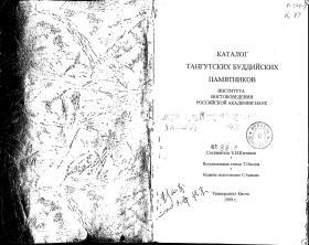 Каталог тангутских буддийских памятников
