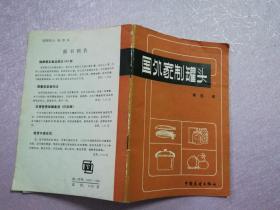 国外家制罐头【实物拍图】