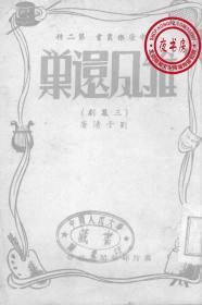 雏凤还巢-三幕剧-1947年版-(复印本)-军中康乐丛书