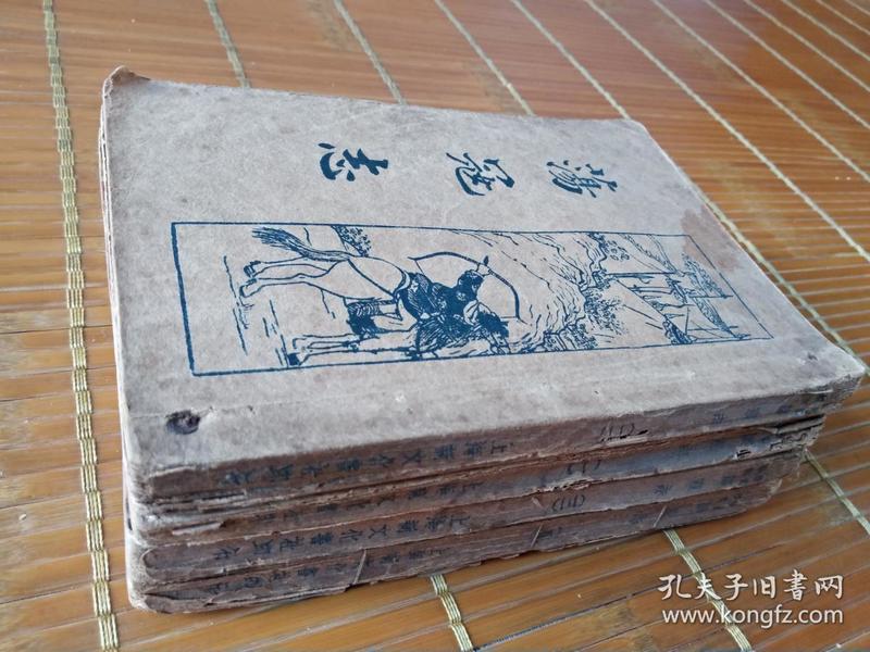 民国版《荡寇志》4厚册全!上海新文化书社民国24年