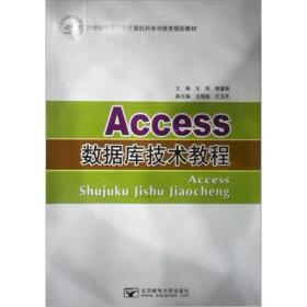 ACCESS  数据库技术教程