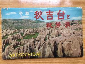 明信片 日本观光名胜《秋吉台之秋芳洞》彩色明信片一套共16枚