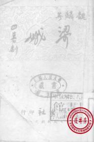 梁娥-四幕剧-1947年版-(复印本)
