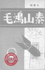泰山鸿毛-1938年版-(复印本)