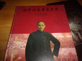 孙中山与辛亥革命美术作品选