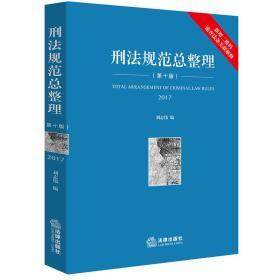 97875197110542017-刑法规范总整理-(第十版)