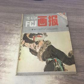 富春江画报1983年第4期