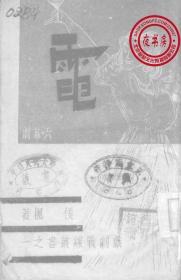 电-1940年版-(复印本)-戏剧战线丛书