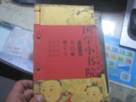 少儿中华文化诵读:国学小书院 CD诵读版《易经 下》【附CD】