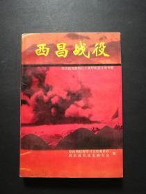 西昌战役 西昌战役胜利五十周年纪念文史专辑