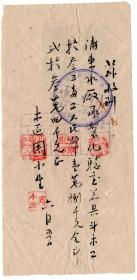 华东区印花税票类----1951年,上海浦东水厂收据,贴税票4张
