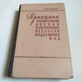 俄文精装版书籍,详见图  1960年