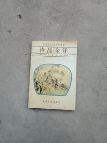 诗品全译 精装(中国历代名著全译丛)
