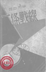 一条战线-1932年版-(复印本)-戏剧丛书