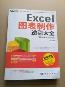 Excel 图表制作逆引大全:经典案例导学版 (赠光盘)