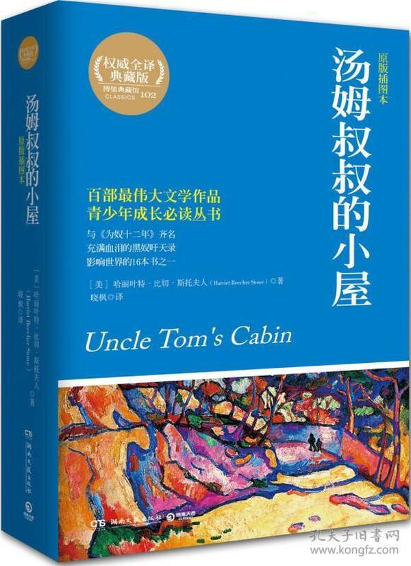 9787540469252汤姆叔叔的小屋-原版插图本-权威全译典藏版