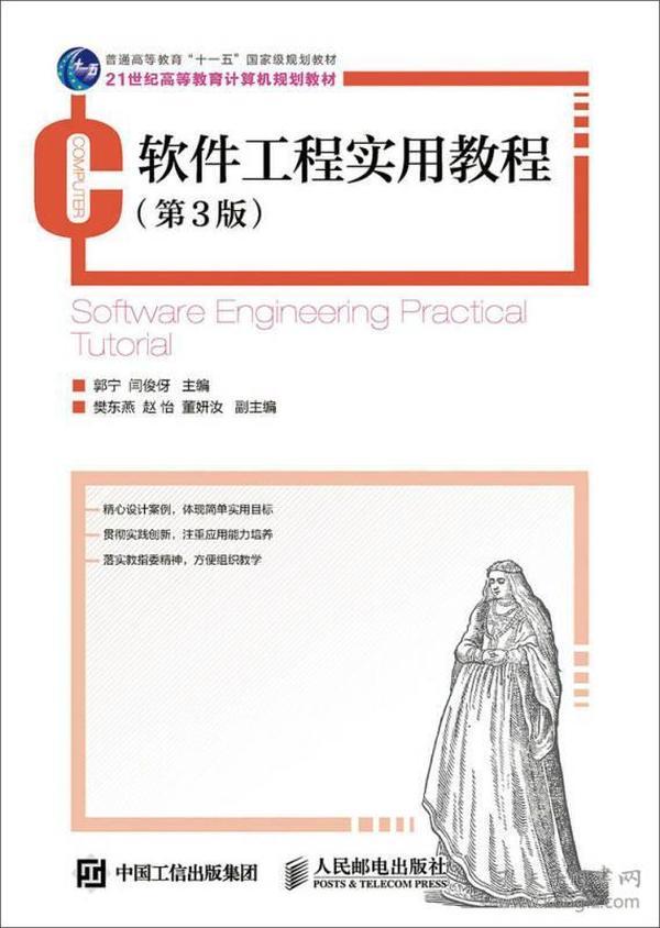 软件工程实用教程(第3版)